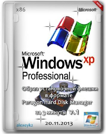 Windows XP SP3 RUS VL - Образ установочной флешки в формате Paragon Hard Disk Manager за 3 минуты v1 x86 (20.11.2013/RUS)
