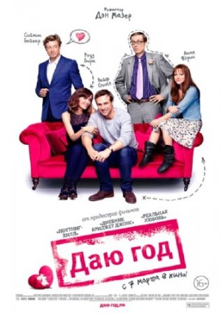 Даю год / I Give It a Year (2013) DVDRip