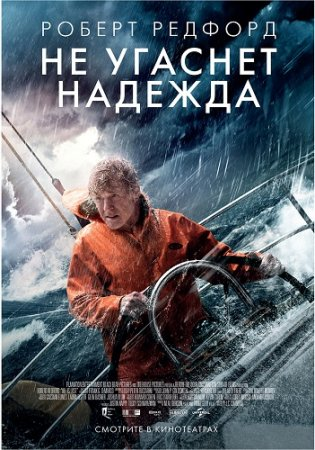 Не угаснет надежда / All Is Lost (2013) DVDScr