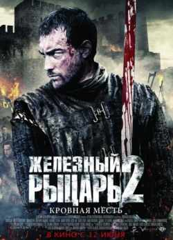 Железный рыцарь 2 / Ironclad: Battle for Blood (2014) WEBRip