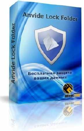 Anvide Lock Folder 3.16 + Skins Pack (2014) PC