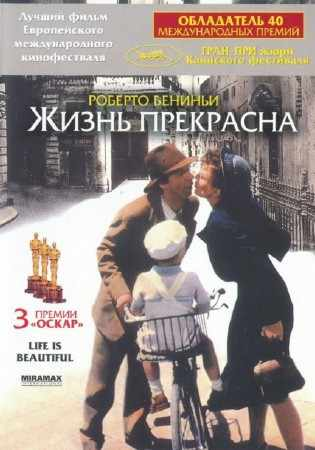 Жизнь прекрасна / La Vita e Bella / Life is Beautiful (1997) HDRip