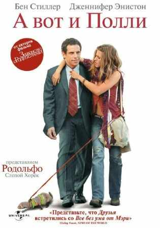 А вот и Полли / Along Came Polly (2004) HDRip