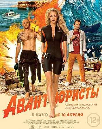 Авантюристы (2014/WEB-DLRip/1400MB) Лицензия