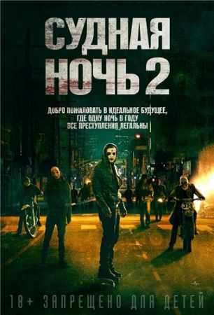 Судная ночь 2 / The Purge: Anarchy (2014) HDRip